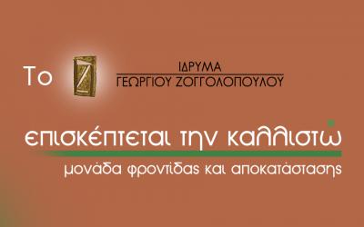 """Το Ίδρυμα Ζογγολόπουλου επισκέπτεται την """"Καλλιστώ"""""""